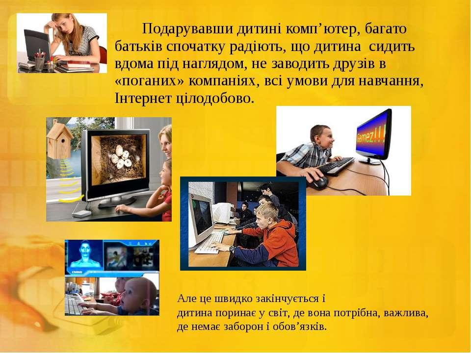 Подарувавши дитині комп'ютер, багато батьків спочатку радіють, що дитина сиди...