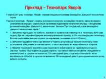 * Приклад – Технопарк Яворів У серпні 2007 року технопарк «Яворів» отримав сп...