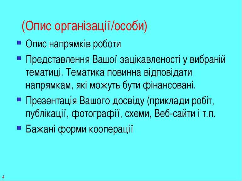 (Опис організації/особи) Опис напрямків роботи Представлення Вашої зацікавлен...