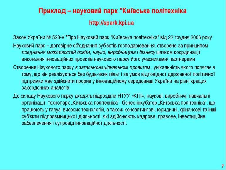 "* Приклад – науковий парк ""Київська політехніка http://spark.kpi.ua Закон Укр..."