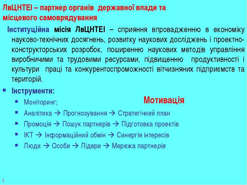 * ЛвЦНТЕІ – партнер органів державної влади та місцевого самоврядування Інсти...