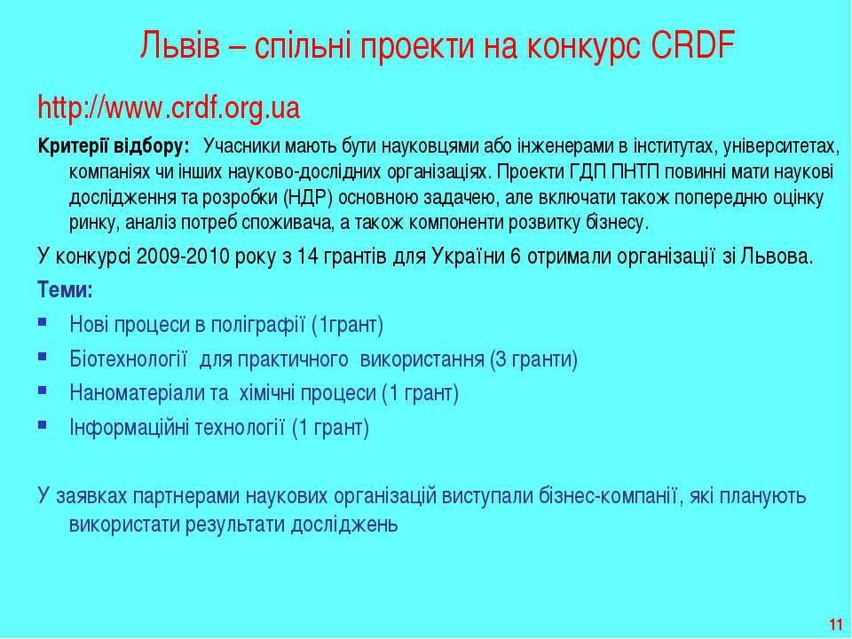 * Львів – спільні проекти на конкурс CRDF http://www.crdf.org.ua Критерії від...