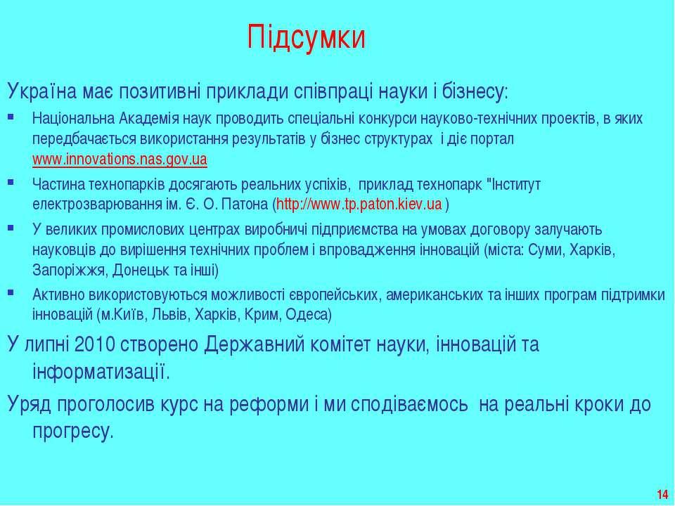 * Підсумки Україна має позитивні приклади співпраці науки і бізнесу: Націонал...