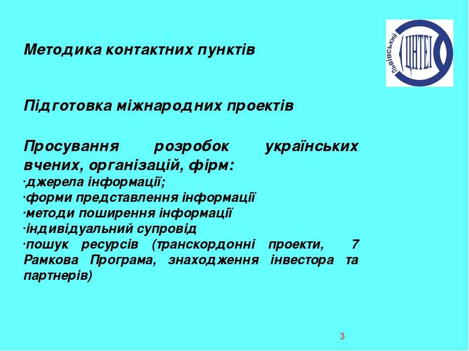 * Методика контактних пунктів Підготовка міжнародних проектів Просування розр...