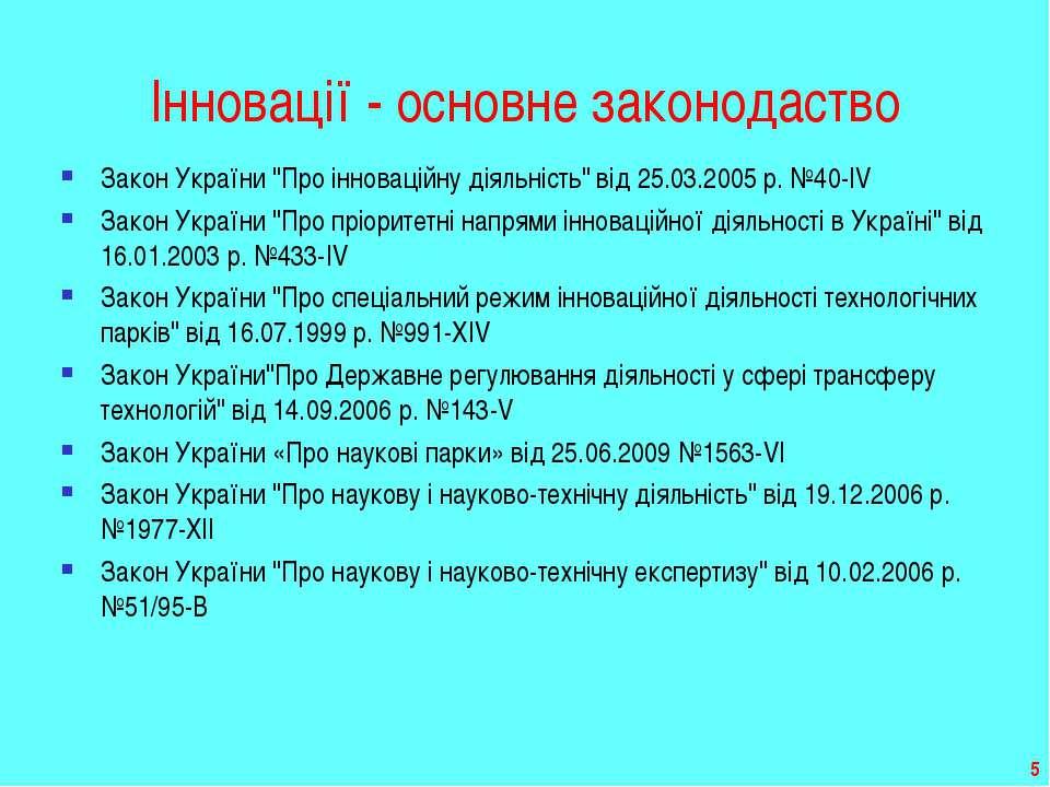 """* Інновації - основне законодаство Закон України """"Про інноваційну діяльність""""..."""