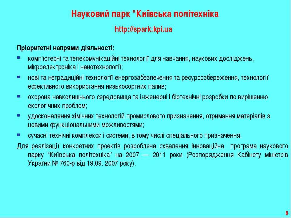 """* Науковий парк """"Київська політехніка http://spark.kpi.ua Пріоритетні напрями..."""