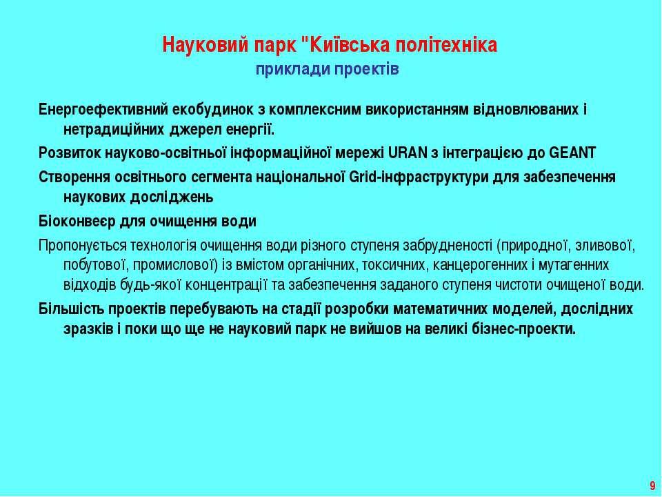 """* Науковий парк """"Київська політехніка приклади проектів Енергоефективний екоб..."""