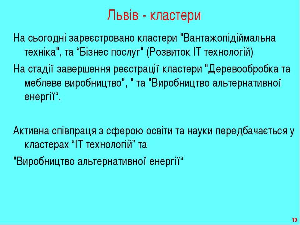 """* Львів - кластери На сьогодні зареєстровано кластери """"Вантажопідіймальна тех..."""