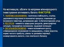 На мотивацію, обсяги та напрями міжнародного інвестування впливають багато ФА...