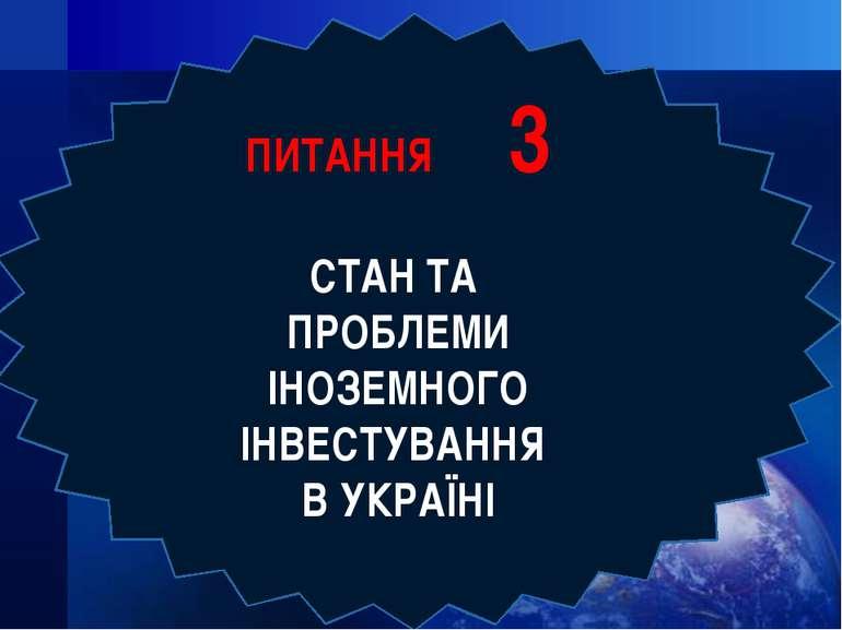 ПИТАННЯ 3 СТАН ТА ПРОБЛЕМИ ІНОЗЕМНОГО ІНВЕСТУВАННЯ В УКРАЇНІ