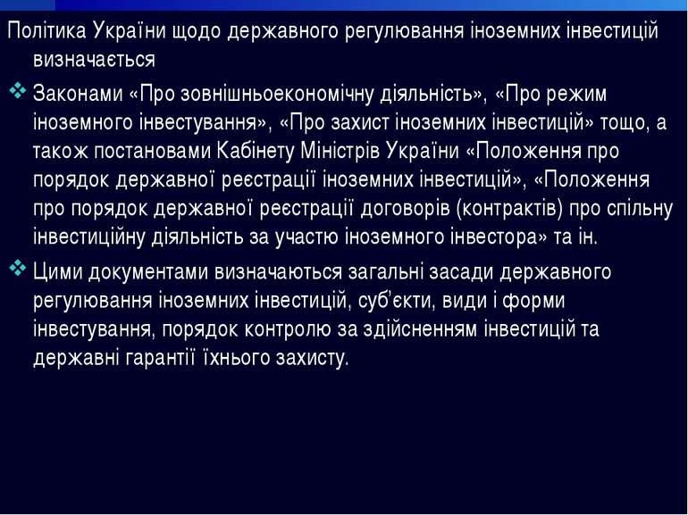 Політика України щодо державного регулювання іноземних інвестицій визначаєтьс...