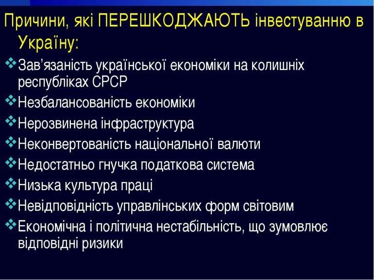 Причини, які ПЕРЕШКОДЖАЮТЬ інвестуванню в Україну: Зав'язаність української е...