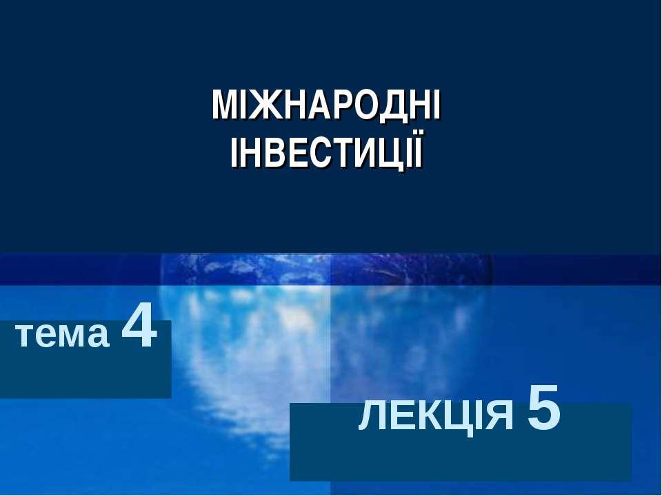 МІЖНАРОДНІ ІНВЕСТИЦІЇ ЛЕКЦІЯ 5 тема 4 Company LOGO