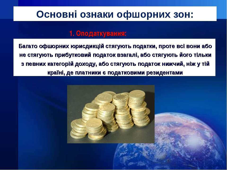 Основні ознаки офшорних зон: 1. Оподаткування: Багато офшорних юрисдикцій стя...