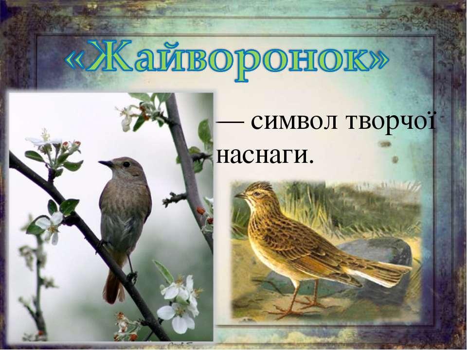 — символ творчої наснаги.