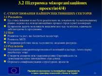 * 3.2 Підтримка міжорганізаційних проектів(4/4) C. СТИМУЛЮВАННЯ НАЙПЕРСПЕКТИВ...