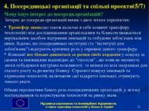 * 4. Посередницькі організації та спільні проекти(5/7) Чому існує інтерес до ...