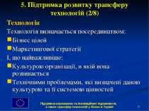 * 5. Підтримка розвитку трансферу технологій (2/8) Технологія Технологія визн...