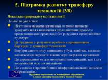 * 5. Підтримка розвитку трансферу технологій (3/8) Локальна природа(суть) тех...