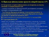 * 8. Приклади фінансування проектів співробітництва (1/7) 8.1 Інструменти та ...