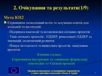* 2. Очікування та результати(1/9) Мета КП2 Спричинити економічний потік та з...