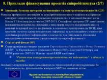 * 8. Приклади фінансування проектів співробітництва (2/7) Інновації: Рамкова ...