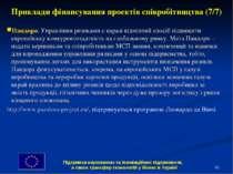 * Приклади фінансування проектів співробітництва (7/7) Пандора: Управління ри...