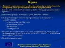 * Вправи Предмет: підготовка проектів співробітництва між організаціями (між ...