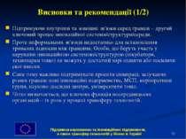 * Висновки та рекомендації (1/2) Підтримуючи внутрішні та зовнішні зв'язки се...