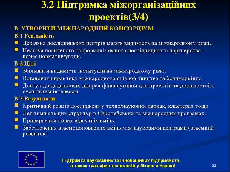 * 3.2 Підтримка міжорганізаційних проектів(3/4) B. УТВОРИТИ МІЖНАРОДНИЙ КОНСО...