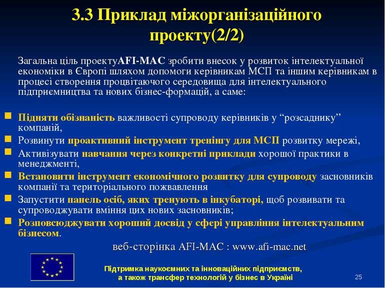 * 3.3 Приклад міжорганізаційного проекту(2/2) Загальна ціль проектуAFI-MAC зр...