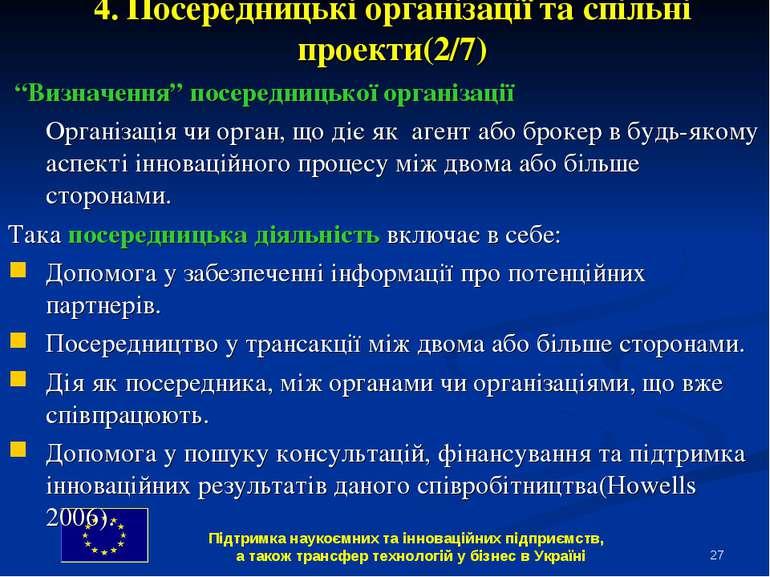 """* 4. Посередницькі організації та спільні проекти(2/7) """"Визначення"""" посередни..."""