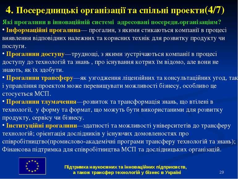 * 4. Посередницькі організації та спільні проекти(4/7) Які прогалини в іннова...