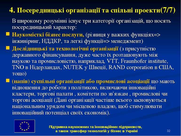 * 4. Посередницькі організації та спільні проекти(7/7) В широкому розумінні і...