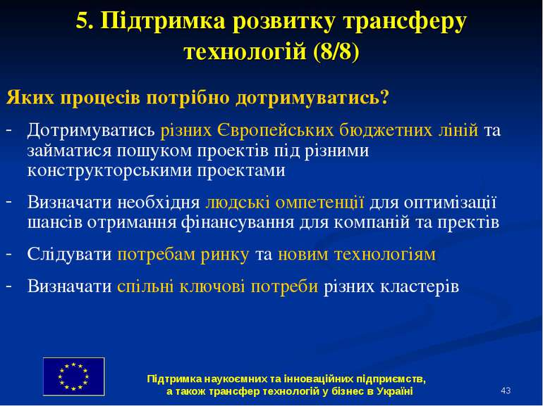 * Яких процесів потрібно дотримуватись? Дотримуватись різних Європейських бюд...