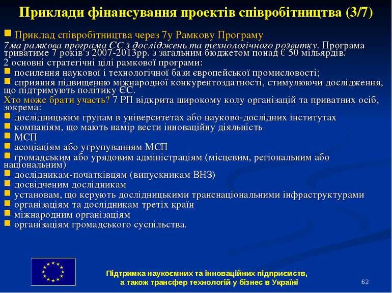 * Приклади фінансування проектів співробітництва (3/7) Приклад співробітництв...