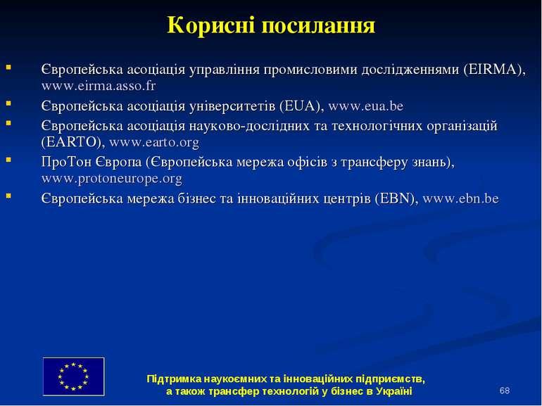 * Корисні посилання Європейська асоціація управління промисловими дослідження...