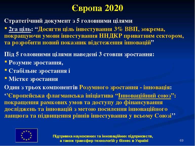 """* Європа 2020 Стратегічний документ з 5 головними цілями 2га ціль: """"Досягти ц..."""