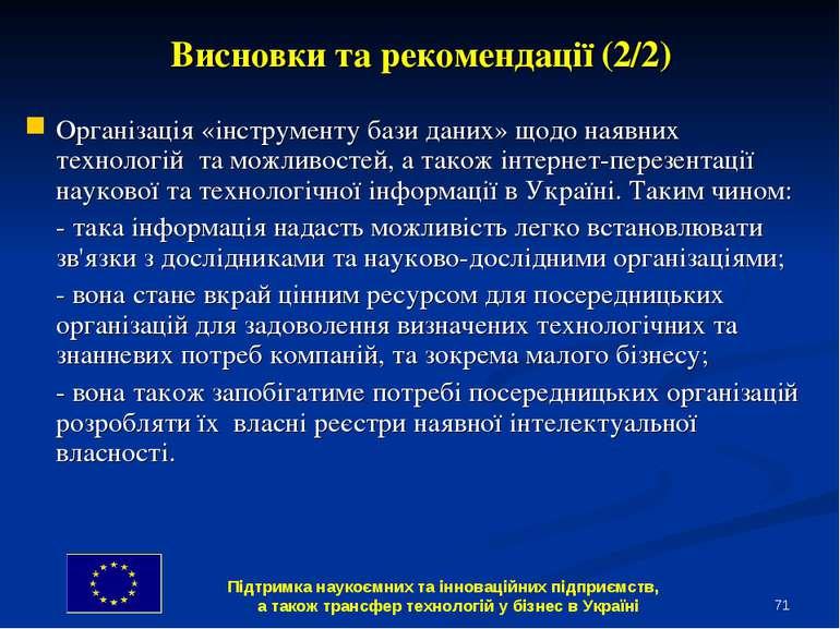 * Висновки та рекомендації (2/2) Організація «інструменту бази даних» щодо на...