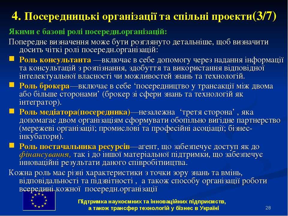 * 4. Посередницькі організації та спільні проекти(3/7) Якими є базові ролі по...