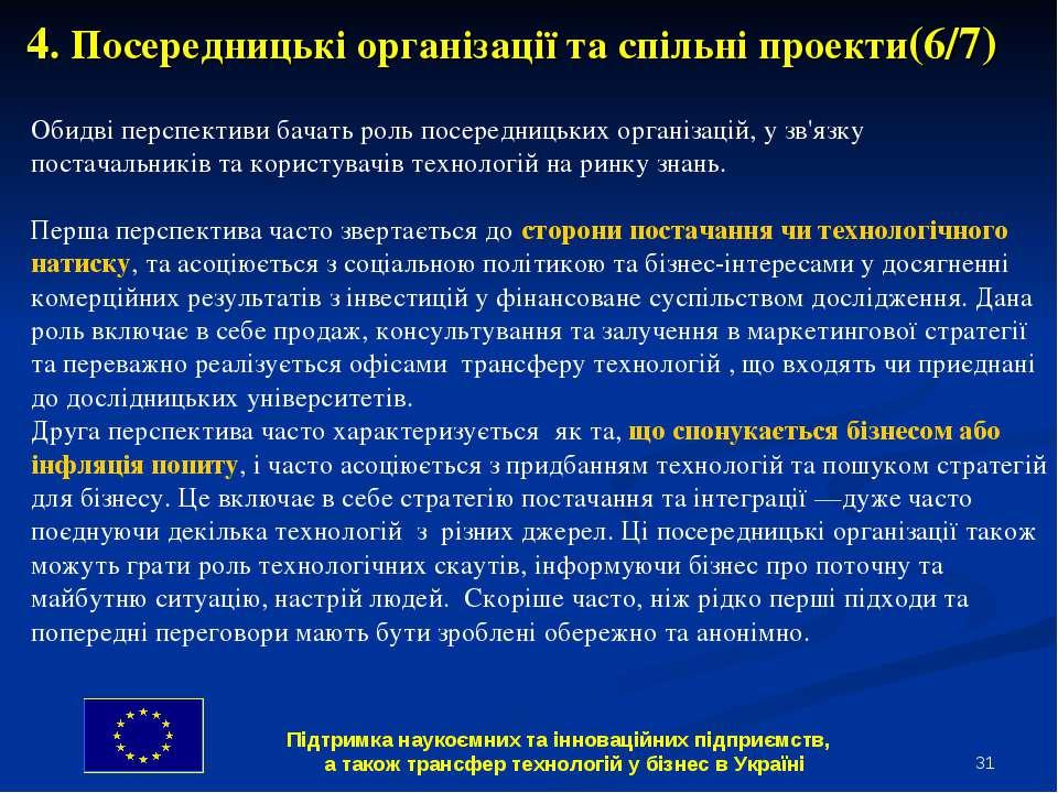 * 4. Посередницькі організації та спільні проекти(6/7) Обидві перспективи бач...