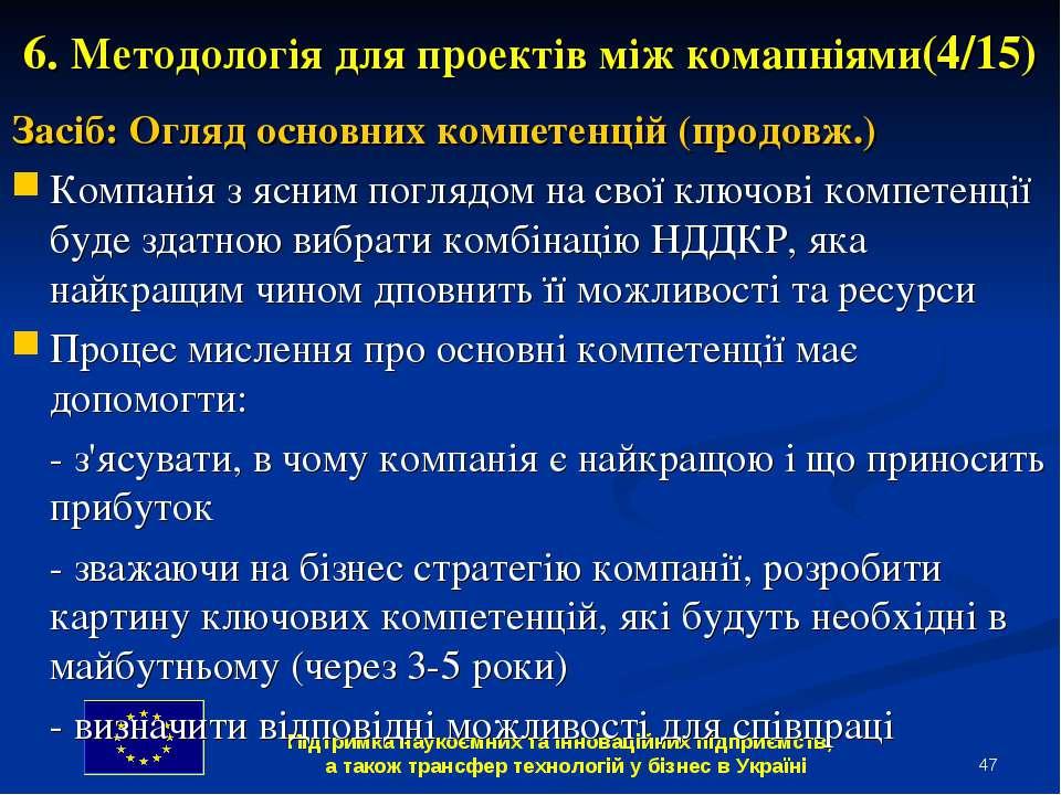 * 6. Методологія для проектів між комапніями(4/15) Засіб: Огляд основних комп...