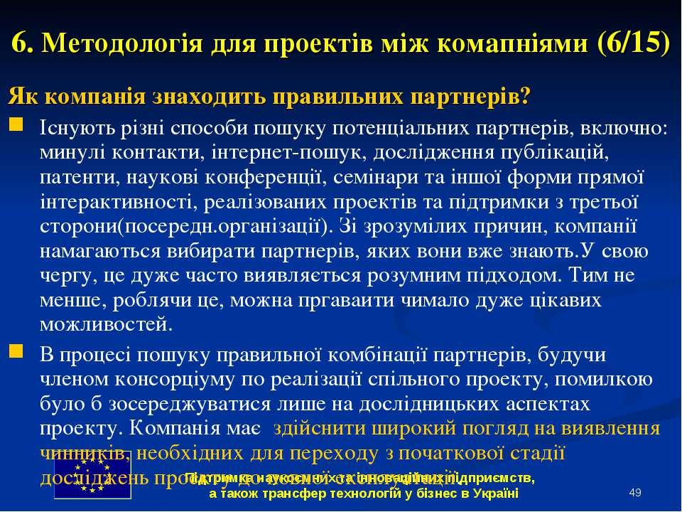 * 6. Методологія для проектів між комапніями (6/15) Як компанія знаходить пра...