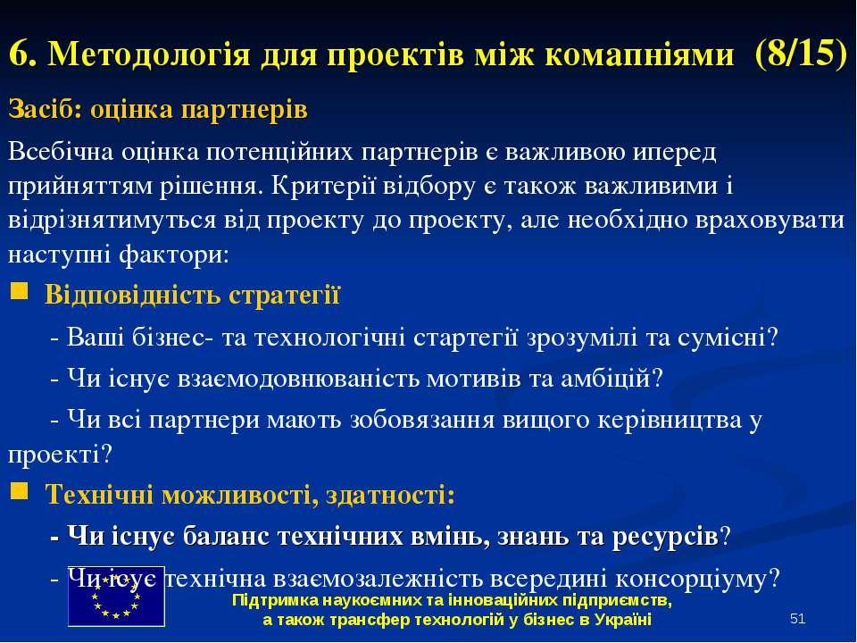 * 6. Методологія для проектів між комапніями (8/15) Засіб: оцінка партнерів В...