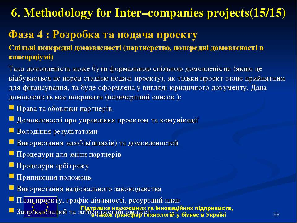 * 6. Methodology for Inter–companies projects(15/15) Фаза 4 : Розробка та под...