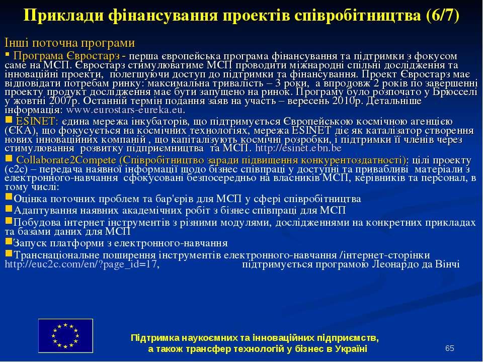 * Приклади фінансування проектів співробітництва (6/7) Інші поточна програми ...