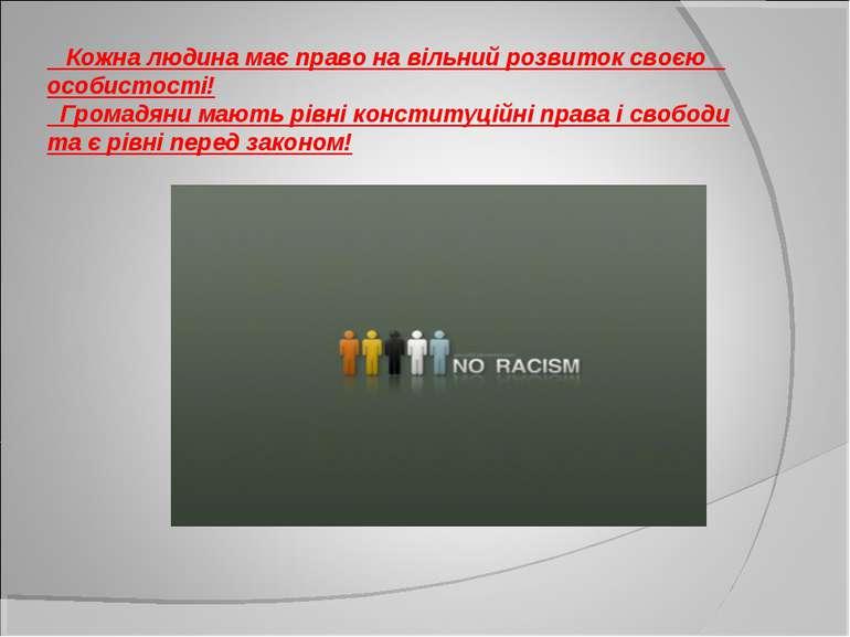 Кожна людина має право на вільний розвиток своєю особистості! Громадяни мають...