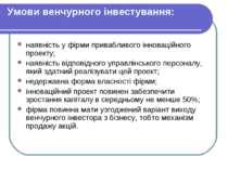 Умови венчурного інвестування: наявність у фірми привабливого інноваційного п...