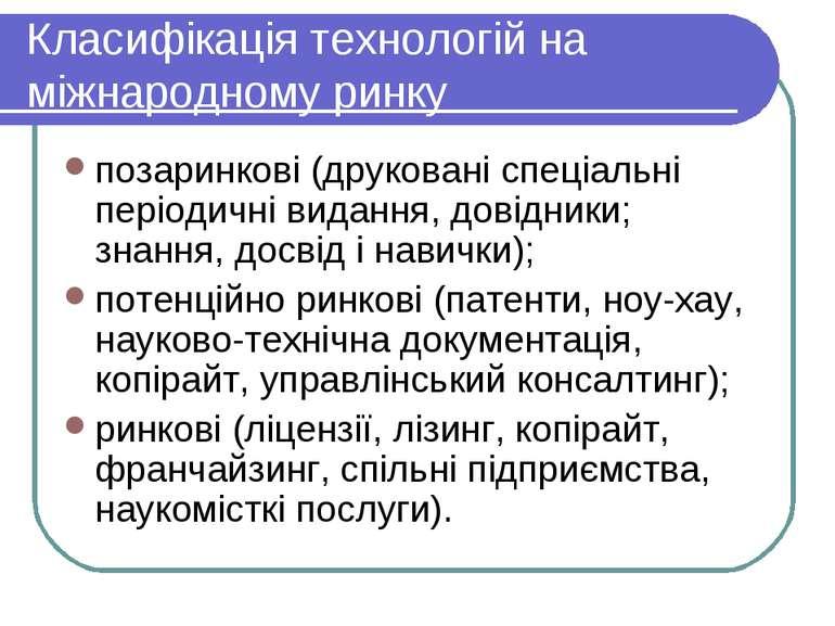 Класифікація технологій на міжнародному ринку позаринкові (друковані спеціаль...