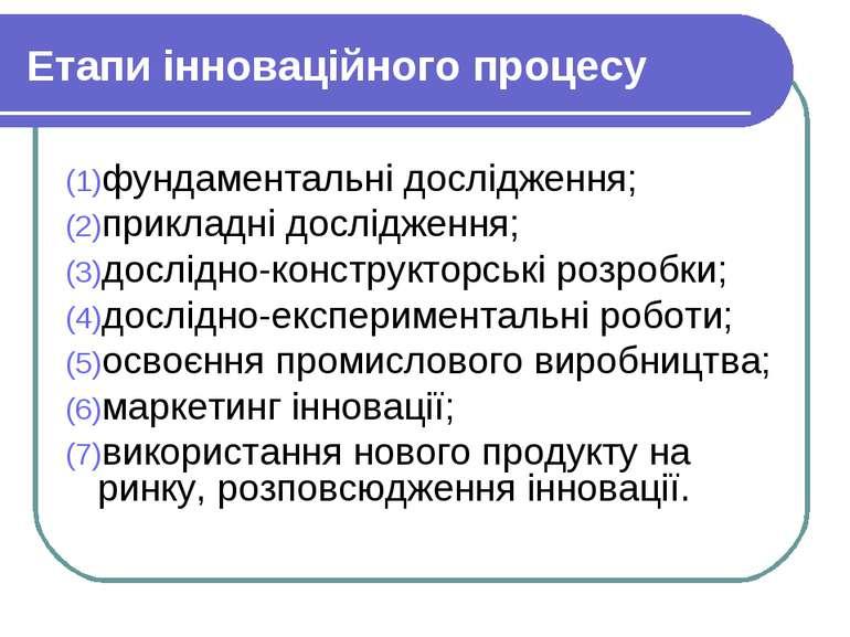 Етапи інноваційного процесу фундаментальні дослідження; прикладні дослідження...